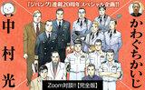 『ジパング』連載20周年スペシャル企画!!ZOOM対談!!【完全版】