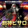 level.1750【らいなま・考察】超魔王:剣神ピサロ実装!!