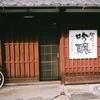 写ルンですを使って旅行にいくぞ!【②近江八幡で風景を撮る編】