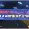 【BF5】衛生兵のSuomi KP/-31は近距離最強!オススメの専門技と立ち回りを紹介【バトルフィールド5】