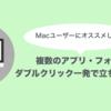 Macユーザーにオススメ!複数のアプリ・フォルダをダブルクリック一発で立ち上げる方法