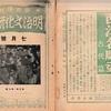 明治文化研究会の機関誌『新旧時代 明治文化研究』