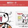 楽天カードのメリットを全部網羅!クレジットカードで150万円節約スタートの1枚目!