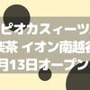 【越谷】イオン南越谷店に生タピオカの「台楽茶」が3/13オープン!