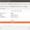 UbuntuのTerminalのショートカットキーを変更する