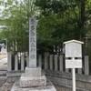 「多奈波太神社」(名古屋市北区)