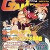 ゲーメスト全一169 :1996年11月15日号