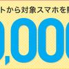 IIJmio スマホ購入で最大1万円ギフト券プレゼントキャンペーン
