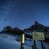 【天体撮影記 第71夜】 山梨県 雪積もる地蔵岳のオベリスクの星空と山岳星景写真を目指して