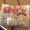 ぷにょポンを食べただけ