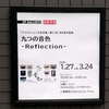 九つの音色-Reflection-@LIXILギャラリー 2020年2月8日(土)