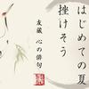 2021.07.11(日)/断酒・禁酒・ノックビンを飲む/00052~友蔵・心の俳句~