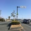 岐阜から東京まで歩いた話01
