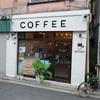 荒川二丁目「COFFEE BATTERY(コーヒーバッテリー)」〜コーヒーとパニーニのカフェ〜