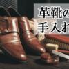 """革靴のお手入れの基本【""""三種の神器""""と基本のお手入れ解説!】"""