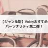 【ジャンル別】ちーさん的Voicyおすすめパーソナリティ第二弾!