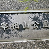 【大阪府大阪市】真田丸だって!?真田幸村さんに会いに宰相山公園の三光神社を訪れる。