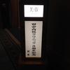 田中内科クリニック開院5周年記念