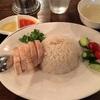 海南鶏飯食堂 麻布十番