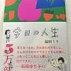 大好きな大好きな益田ミリさんの「今日の人生」ミシマ社をこの先の人生、何度も何度も読み返すだろう