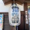 掛川花鳥園の見所は⁈  見所教えます!!