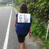 旅好き必見!東京から沖縄へのヒッチハイクの旅シリーズ!(1)
