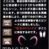 TRICK2、エピソード3(第六話、第七話)