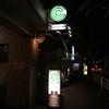 上永谷のオシャレなカフェ【レビュー】『CLEVER CAFE』