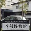 【刀剣】刀剣博物館