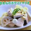 今日の料理大原千鶴さんのレシピ簡単!さわらのホワイトマリネ