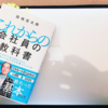 読書感想文『これからの会社員の教科書』田端 信太朗 著