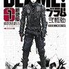 2017年6月3日時点Kindle無料コミックまとめ