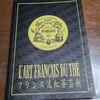 マリアージュフレールの紅茶の歴史、淹れ方、銘柄などが載っているバイブル本「フランス流紅茶芸術」を紹介