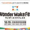 IT×ものづくりの祭典「Wonder Make Fes 4」に審査員として参加してきました!!