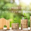 帰国後に日本でANZ(ニュージーランド)の銀行口座解約方法