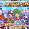 【ぷよクエ】1800万DL記念!ぷよフェスDX結果!