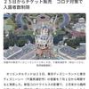 【株優生活】東京ディズニーランド再開決定するも優待は使えない