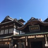 松山観光ガイドその11~道後温泉本館・西側正面~