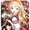 悲惨な宗教戦争を描いた漫画『乙女戦争』が面白い!