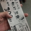 箕面祭りの大人気イベントお化け屋敷に参加しました。小学校にあった肝試し以来の参加でとても緊張しながら楽しんできました。