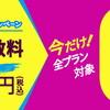 DMMモバイル、「新規手数料が無料」と「ASUS製スマホが3000円割引き」となる2つのキャンペーンを2/22より開始