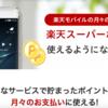 格安SIMを使って月々の電話代を節約しよう!楽天ポイントの使える楽天モバイルがおすすめです。