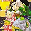 サムライうさぎ/全8巻/福島鉄平(ふくしま・てっぺい)・作画/ジャンプコミックス/集英社