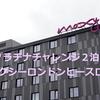【プラチナチャレンジ2泊目】モクシーロンドンヒースロー at UK 宿泊レビュー