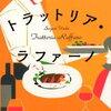神戸にあるイタリア料理店が舞台「トラットリア・ラファーノ」