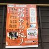 小田原で「秋酒あじわい巡り」に初参加(1)