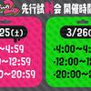 スプラトゥーン2先行試射会に間に合うかも!Switch最新販売情報