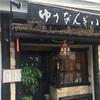 那覇市久茂地でオススメなランチ@沖縄料理屋ゆうなんぎい