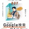 韓国語学習者だけど『英語日記BOY』刊行記念イベントに行ってきました。