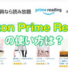 Amazon Prime Readingの使い方やKindle Unlimitedとの違いまとめ